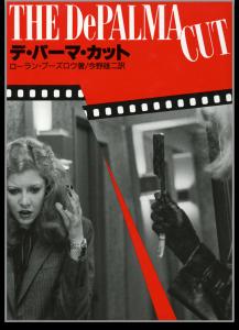 DePalma Cut Japanese bookcover